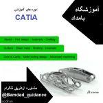 دوره آموزشی کتیا CATIA در تبریز