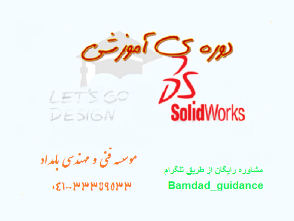 آموزش نرم افزار Solidworks در تبریز