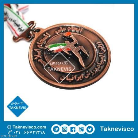 مدال – مدال افتخار - مدال ورزشی -pic1