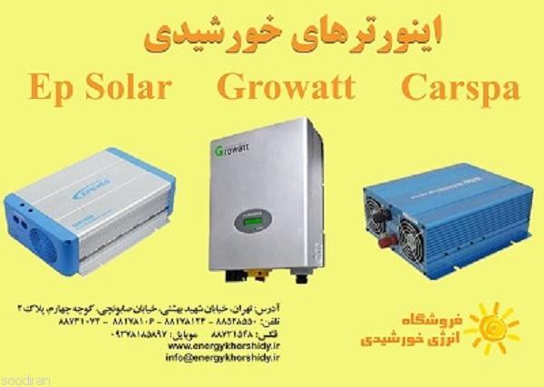 اینورترهای Carspa , Ep Solar , Growatt-pic1