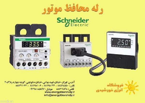 رله محافظ موتور Schneider Electric-pic1