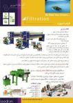فیلترپرس در صنایع شیمیایی (کاواک صنعت)