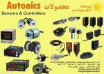 محصولات آتونیکس ( Autonics ) کره جنوبی