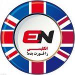 انگليسي خيلي راحت قورت بده!!!