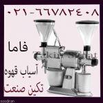 آسیاب قهوه، آسیاب قهوه صنعتی