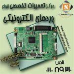 مرکز تعمیرات تخصصی بردهای الکترونیکی