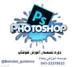 آموزش تخصصی فتوشاپ در تبریز