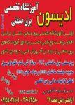 اولین آموزشگاه برق صنعتی در استان خراسان