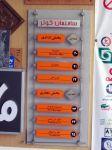 ساخت تابلوهای راهنما برای شرکتها وارگان
