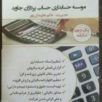 موسسه حسابداری در اهواز