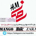 پخش پوشاک سراسر کشور Reza H&M