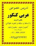 تدریس عربی کنکور بهترین نتیجه