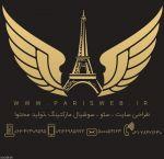 پاریس وب، طراحی سایت و فروشگاه اینترنتی