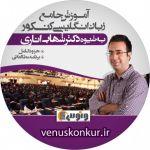 "DVD زبان و عربی کنکور ""میثم فلاح""و ""شهاب"