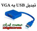 تبدیل usb به VGA