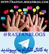 مجموعه وبلاگهای زنجیره ای راستان