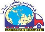 حمل و نقل بین المللی کاسپین سفیر کالا