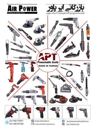 ابزار آلات بادی حرفه ای ای پی تی APT-pic1