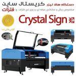 فروش دستگاه لیزر در اصفهان کریستال ساین
