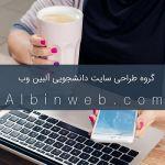 طراحی سایت آلبین وب