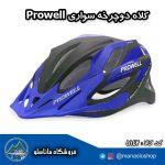 کلاه دوچرخه سواری PROWELL