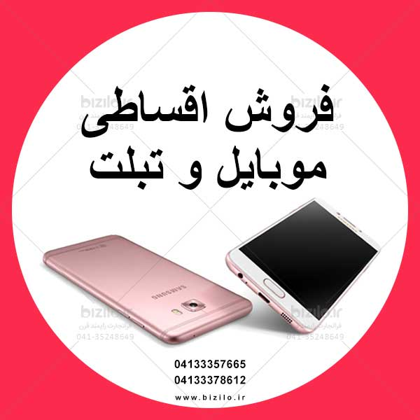 فروش اقساطی موبایل و تبلت به سراسر کشور-pic1