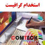 استخدام گرافیست وب
