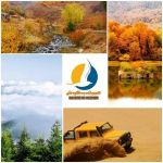 تور طبیعت گردی پاییزی