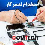 استخدام مهندس الکترونیک