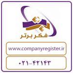 ثبت شرکت ها و موسسات غیر تجاری