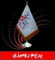 چاپ طرح مخصوص روی پرچم وهدایای تبلیغاتی