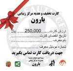 خدمات آرایشی در منزل و سالن   ( تهران و