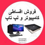 فروش اقساطی کامپیوتر و لپ تاپ به سراسر