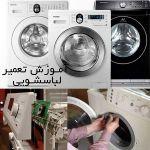 آموزش تعمیرات ماشین لباسشویی و ظرفشویی