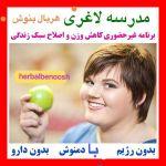 درمان بیماری با دمنوش های گیاهی