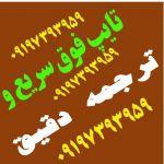 پذیرش تایپ و ترجمه از تمام نقاط کشو ر 24