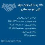 داده پردازش نوین سپهر- آگهی دعوت به همکا