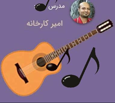 آموزش خصوصی و کاملا تضمینی موسیقی -pic1