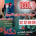 آموزش دوره ICDL  در شیراز
