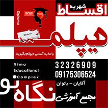 دیپلم آسان شیراز-pic1