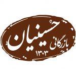 بازرگانی حسینیان
