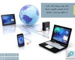 خدمات نگهداری شبکه، سیستمهای کامپیوت