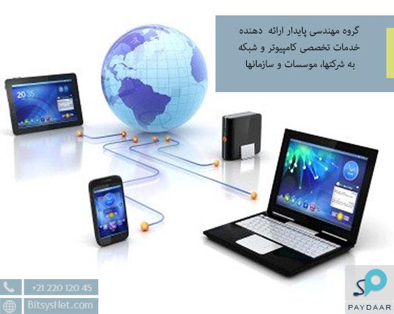 خدمات نگهداری شبکه، سیستمهای کامپیوت-pic1