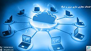 خدمات مجازی سازی سرور و شبکه-pic1