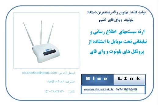 دستگاه ارسالگر بلوتوث وایفای-pic1