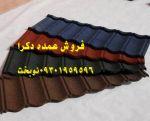 فروش لوازم پوشش سقف های پیشرفته