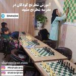 آموزش حرفه ای شطرنج | باشگاه شطرنج ایران