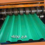 ورق رنگی فولاد فرمینگ ذوزنقه