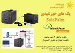 پک های خورشیدی Solapalm ) Voltronic Powe
