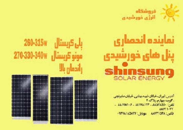 پنل های خورشیدی Shinsung-pic1